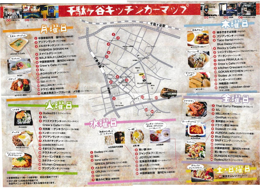 千駄ヶ谷キッチンカーマップ|サンクチュアリ出版