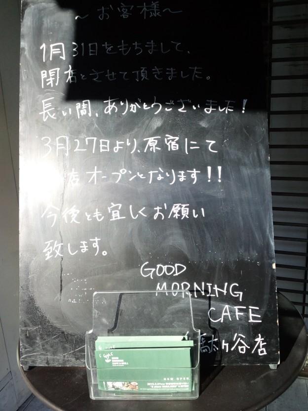 ~お客様~ 1月31日をもちまして、閉店させて頂きました。 長い間、ありがとうございました! 3月27日より原宿にて新店オープンとなります!! 今度とも宜しくお願い致します。 GOOD MORNING CAFE千駄ヶ谷店