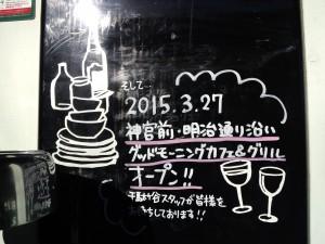 そして... 2015.3.27 神宮前・明治通り沿い グッドモーニング&グリル オープン!! 千駄ヶ谷スタッフが皆様をお待ちしています!!