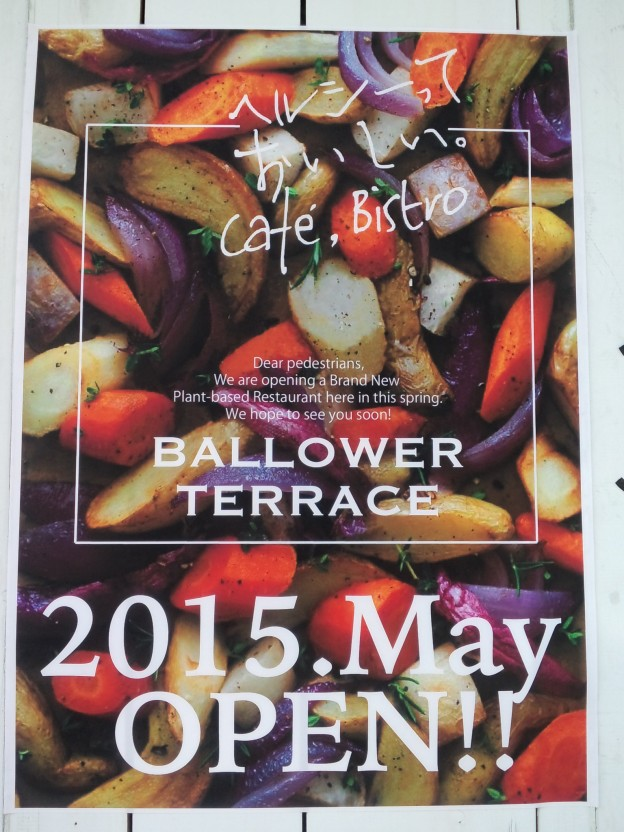 BALLOWER TERRACE/バロワーテラス 千駄ヶ谷店 2015年5月オープン