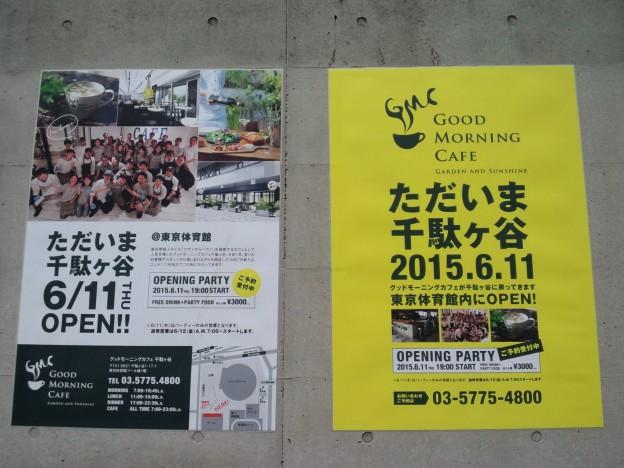 渋谷区千駄ヶ谷のカフェ|グッドモーニングカフェ、東京体育館・プール棟に復活オープン!