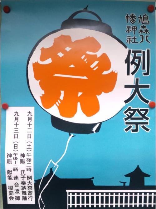 鳩森八幡神社秋季例大祭2015