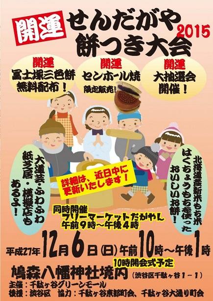 餅つきだがやん2-724x1024_60