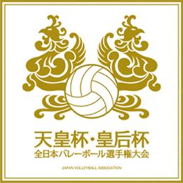 平成27年度 天皇杯・皇后杯 全日本バレーボール選手権大会_tri