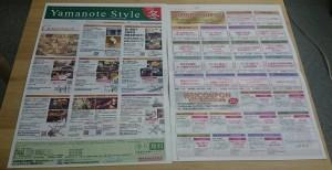 Yamanote Style 2015年 冬号 ジーエルベース千駄ヶ谷とプラスワン日本語教室 掲載していただきました。