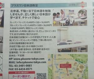 プラスワン日本語教室 クーポン 山の手スタイル ヤマノテスタイル