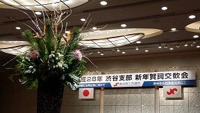 東京商工会議所 新年賀詞交歓会 参加