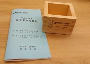 東京商工会議所 渋谷支部 新年賀詞交歓会 鏡開き