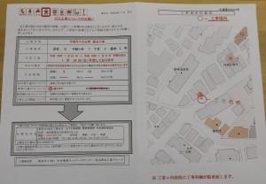 ジーエルベース千駄ヶ谷 ガス工事のお知らせ 1/24 - 1/31