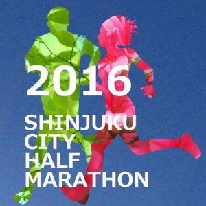 ジーエルベース千駄ヶ谷 第14回 新宿シティハーフマラソン・区民健康マラソン 応援します!