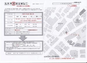 ジーエルベース千駄ヶ谷 ガス工事のお知らせ 2/9 - 2/16