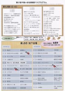 第27回 千駄ヶ谷社教館まつり お祭りの内容(プログラム)