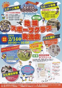 ジーエルベース千駄ヶ谷のすぐ近く東京体育館で開催 第11回地域スポーツクラブ交流会