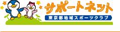 サポートネット東京都地域スポーツクラブ ロゴ