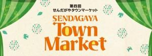 第四回せんだがやタウンマーケット:鳩森八幡神社:ジーエルベース千駄ヶ谷も出店します。